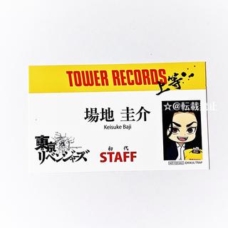 東京リベンジャーズ 場地圭介 タワレコ カフェ ネームタグ風カード 特典