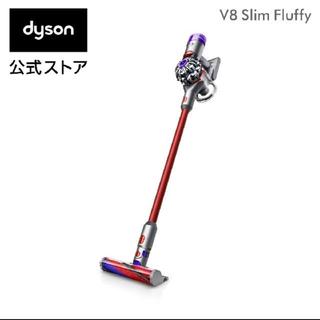 Dyson - 【新品未開封】Dyson V8 SlimFluffy