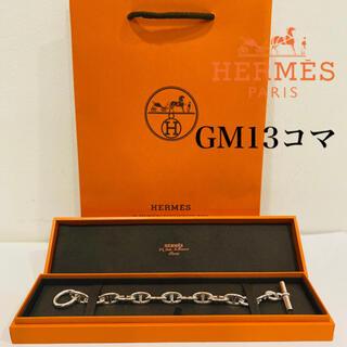 Hermes - 【新品未使用】エルメス シェーヌダンクルGM13コマ ★確実正規品★