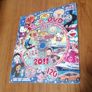 ショウガクカン(小学館)の小学舘 DVD 4枚セット(キッズ/ファミリー)