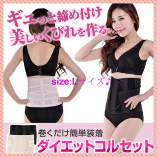 10L コルセットベルト ダイエット 腰痛 脂肪燃焼 姿勢矯正 骨盤ベルト 産後(エクササイズ用品)