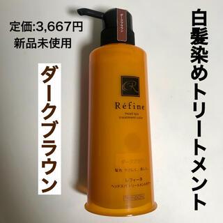 レフィーネ(Refine)のレフィーネ ヘアカラートリートメント ヘッドスパ トリートメントカラー 白髪染め(白髪染め)