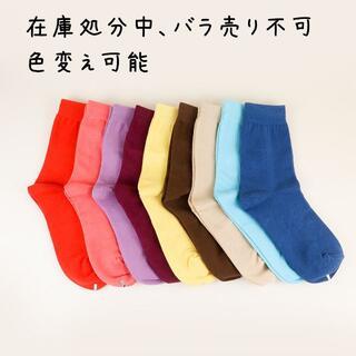 レディース サイズ22~25 綿靴下 9足セット 普通丈 仕事用靴下