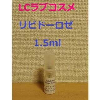 LCラブコスメ リビドーロゼ 香水 パルファム1.5ml