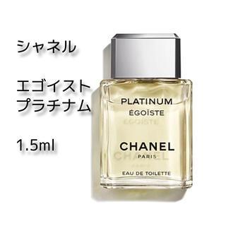 CHANEL - シャネル エゴイスト プラチナム 1.5ml