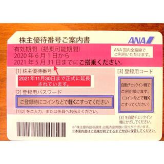 エーエヌエー(ゼンニッポンクウユ)(ANA(全日本空輸))のANA 株主優待券 2021年11月30日搭乗まで (その他)
