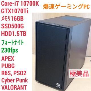 極美品 爆速ゲーミング Core-i7 GTX1070Ti メモリ16G SSD