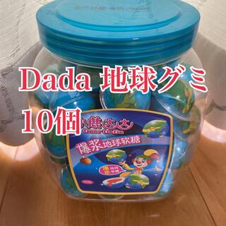 dada 地球グミ 10個(菓子/デザート)