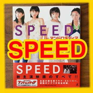 【美品】SPEED inアンドロメディア(アート/エンタメ)
