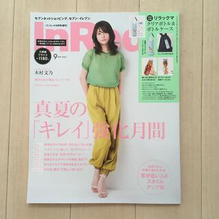 宝島社 - インレッド 2021年9月号増刊 本誌のみ