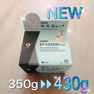 NEW!エピダーム プラスパック カーボキシー 1箱25枚 新品正規品