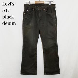 Levi's - ★希少 Levi's 517 ブラック デニム フレアパンツ ベルボトム