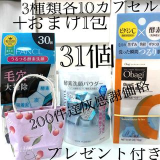Obagi - 酵素洗顔パウダー.FANCL.スイサイ.オバジ各10カプセル他.合計31個お試し