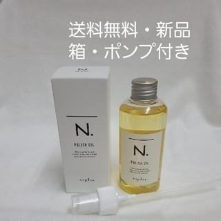 ナプラ(NAPUR)のナプラ N. ポリッシュオイル 150ml 専用ポンプ付 エヌドット(オイル/美容液)