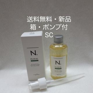 ナプラ(NAPUR)のナプラ N. ポリッシュオイル SC 150ml 専用ポンプ付 エヌドット(オイル/美容液)