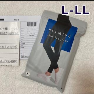 確実正規品 ベルミス 夏新作 L-LL スリムレギンス 新品未使用(レギンス/スパッツ)