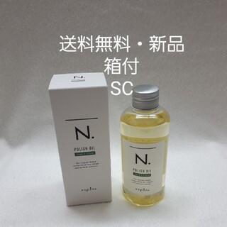 ナプラ(NAPUR)のナプラ N. ポリッシュオイル SC 150ml エヌドット(オイル/美容液)