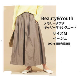 ビューティアンドユースユナイテッドアローズ(BEAUTY&YOUTH UNITED ARROWS)の美品 Beauty&Youth  メモリータフタギャザーマキシスカート M (ロングスカート)
