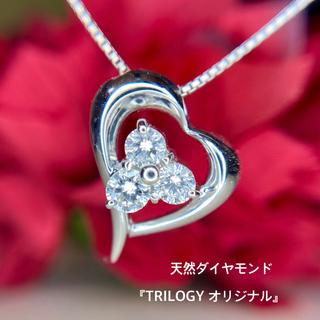 trilogy - 天然 ダイヤモンド 計0.30ct K18WG『TRILOGYオリジナル』