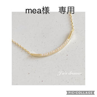mea様 専用ページ(ネックレス)