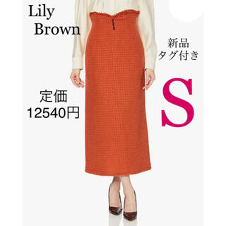 リリーブラウン(Lily Brown)の★新品.タグ付き★Lily Brown ウール混ミディスカート(ロングスカート)