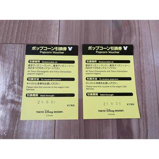 ディズニー(Disney)のディズニー ポップコーン引き換え券 2枚セット(フード/ドリンク券)