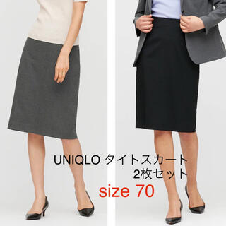ユニクロ(UNIQLO)のUNIQLO ストレッチタイトスカート 2枚セット(ひざ丈スカート)