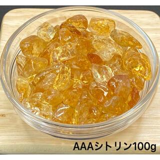 【金運の石】天然石  AAAシトリン さざれ石 100g