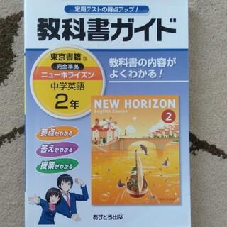 教科書ガイド東京書籍版完全準拠ニュ-ホライズン 教科書の内容がよくわかる! 中学