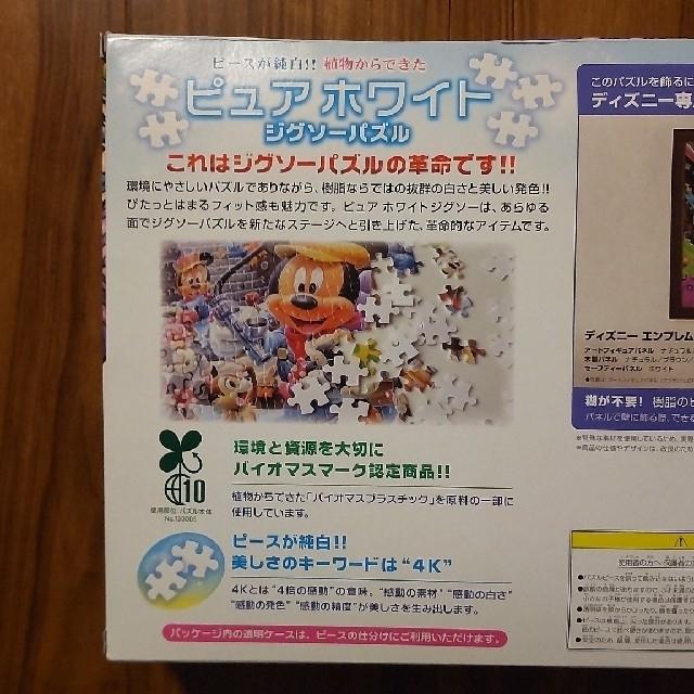 Disney(ディズニー)のピュアホワイト ジグソーパズル 1000ピース エンタメ/ホビーのおもちゃ/ぬいぐるみ(キャラクターグッズ)の商品写真
