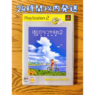 PlayStation2 - ぼくのなつやすみ2 海の冒険篇(PlayStation 2 the Best)