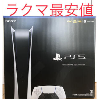 SONY - PlayStation5 デジタルエディション新品未使用 プレステ5