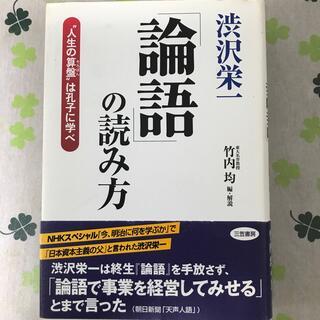 渋沢栄一「論語」の読み方(人文/社会)