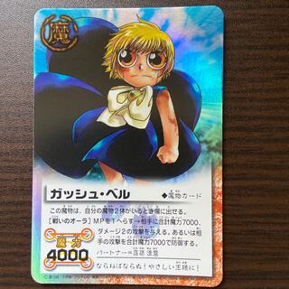 ショウガクカン(小学館)のガッシュ•ベル 魔物カードキラ美品(カード)