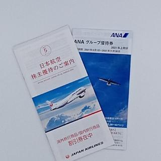 最新 ANA・JAL株主優待冊子各1冊   全日本  日本航空(宿泊券)