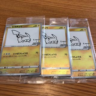 ポケモン - yu nagaba 長場雄 プロモカード ピカチュウ ポケセン 3枚