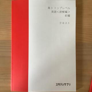 スタディサプリ 高3 トップレベル 英語 <読解編>