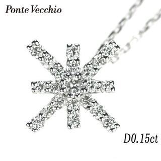 ポンテヴェキオ(PonteVecchio)のポンテヴェキオ K18WG ダイヤモンド ペンダントネックレス 0.15ct(ネックレス)