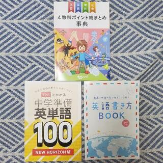【未使用】進研ゼミ小学講座 (2019年 小6) の付録冊子 3冊
