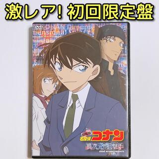 劇場版 名探偵コナン 異次元の狙撃手 (スナイパー) DVD 初回限定盤 美品!