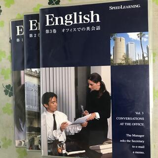 English Speed Learning (語学/参考書)