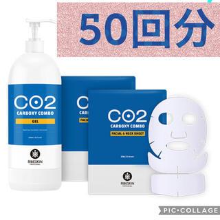 【正規品】CARBOXY  カーボキシー炭酸パック 業務用(50回分)