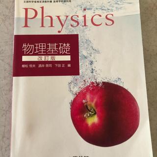 物理基礎 改訂版 Physics