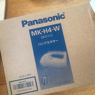 パナソニック(Panasonic)のハンドミキサー Panasonic MK-H4-W(ホワイト) 新品未使用(ジューサー/ミキサー)