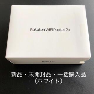 Rakuten - 【新品・未開封】Rakuten WiFi Pocket 2B(ホワイト)