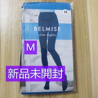 (新品未開封)BELMISE ベルミス スリムタイツセット Mサイズ 1枚