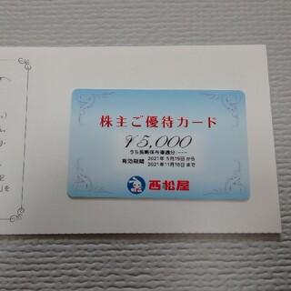 ニシマツヤ(西松屋)の西松屋 株主優待カード5000円分(ショッピング)