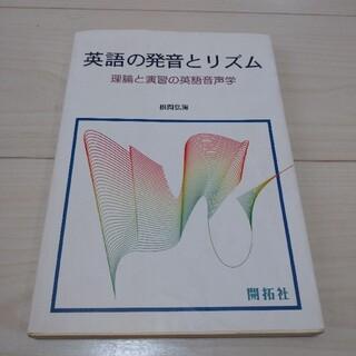英語の発音とリズム 理論と演習の英語音声学