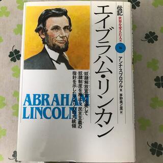 エイブラハム・リンカン 「奴隷解放宣言」を発して奴隷制度を廃止し、民主主義(絵本/児童書)