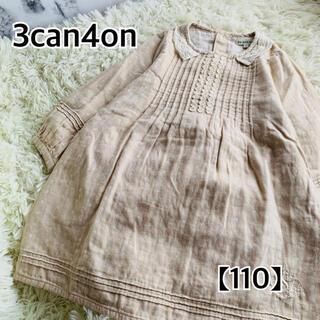 サンカンシオン(3can4on)の【110】 3can4on サンカンシオン ワンピース ベージュ レース ドット(ワンピース)